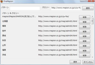 図6 「FireMapion」ダイアログで、自動的にリンクを生成する文字列を設定できる