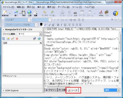 図13 タグの知識があるならHTMLソースを直接編集してHTMLを修正するのもよいだろう