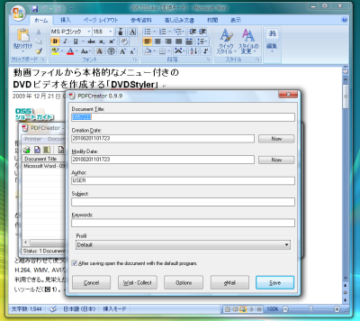 図1 PDFCreatorはさまざまなファイルをPDFや画像ファイルに変換できる