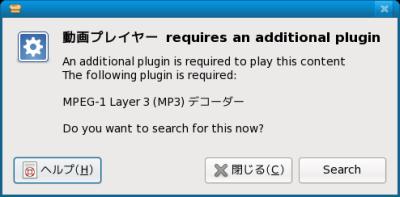 図9 MP3を再生しようとすると、別途プラグインが必要な旨が表示される