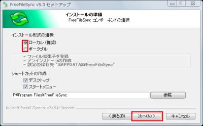 図4 USBメモリで運用する場合は「ポータブル」を選択する。通常はそのまま「次へ」をクリックするとよい