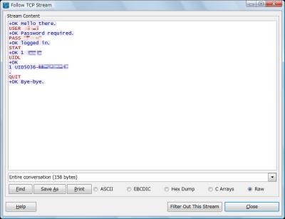 図15 クライアントサーバ間のやりとりが、ヘッダを除去されて表示される。ここではメールサーバのログインを表示している