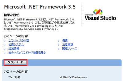 図3 あらかじめ.NET Framework 3.5をダウンロードして導入しよう