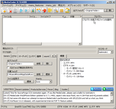 図 動画/音声ファイル変換ツール「MediaCoder」