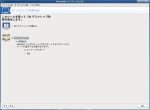 図12 3Dデスクトップの設定画面