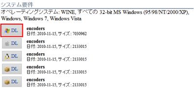 図2 Windowsマークの書かれたリンクをクリックしてダウンロードする