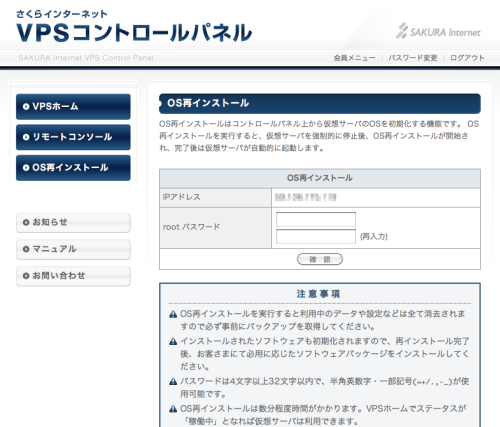 図4 VPSコントロールパネルの「OS再インストール」