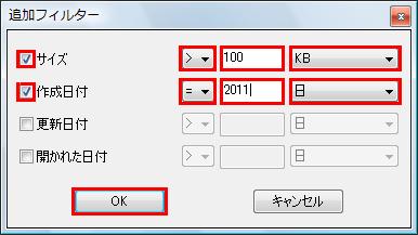 図8 ファイルサイズと日時を指定することも可能だ