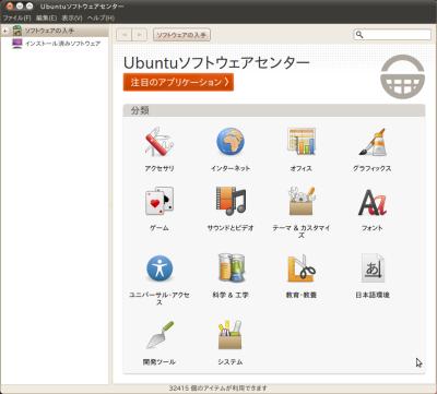 図17 Ubuntuソフトウェアセンター