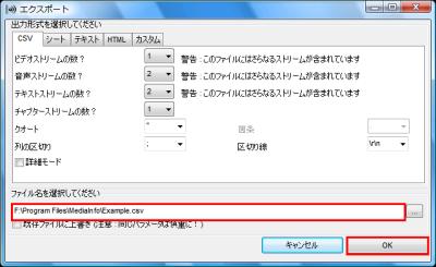 図11 エクスポート機能を使えばファイルの情報を保存しておくことが可能だ