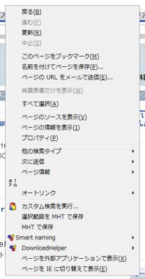 図1 Firefoxに多くの拡張をインストールすると、このようにショートカットメニューが長くなってしまうことがある