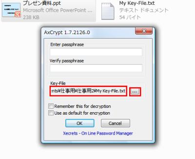 図16 「Key-File」で作成したキーファイルをしよう