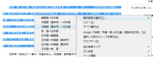図2 翻訳したいテキストを選択した状態で、翻訳する言語を選択する