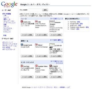googletoolbar3_thumb.png