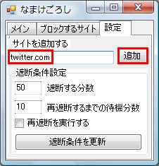 図11 「設定」タブではドメイン名を入力して遮断Webサイトを追加可能だ
