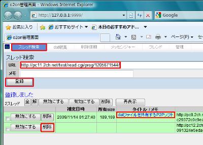 図12 管理画面の「スレッド検索」では2ちゃんねるブラウザを使用せずダウンロード登録したり、登録したURLを削除できる。ダウンロードしたスレッドを閲覧することもできる
