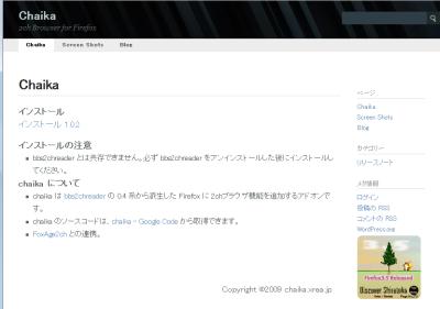 図1 Chaikaの公式Webサイトの「インストール」からインストールが可能