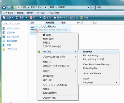 図1 右クリックから簡単にファイルを暗号化できる「AxCrypt」