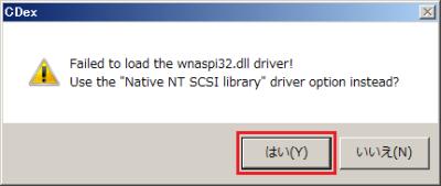 初回起動時はメッセージが表示されるが、Windows XP/Vista環境ではそのまま「はい」をクリックすれば問題ない