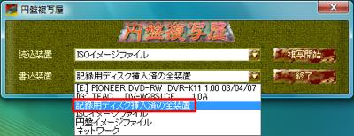 図11 「記録用ディスク挿入済の全装置」を選択すると複数のドライブへ一度に書き込める