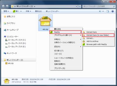 図12 圧縮ファイルの右クリックメニュー「PeaZip」-「Extract here(in new folder)」は、新しいフォルダを自動作成して解答する