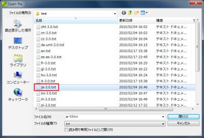図7 ファイル選択のダイアログが開くので、日本語ランゲージファイル「ja-3.0.txt」(PeaZip 3.0の場合)を指定し、「開く」をクリックする