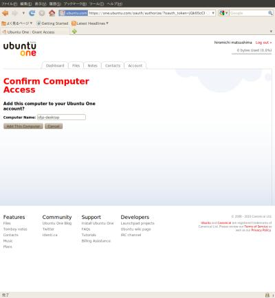 図7 Ubuntu Oneアカウントとコンピュータの紐付けを行う