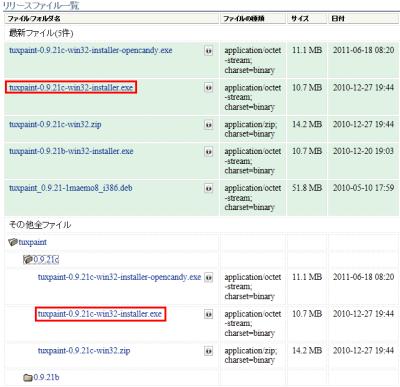 図2 tuxpaint-<バージョン番号>-win32-installer.exeをダウンロードする