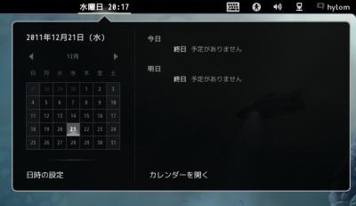 図9 日付/時刻表示をクリックするとカレンダーが表示される