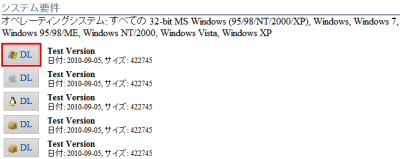 図2 「DL」をクリックしてインストーラを保存する