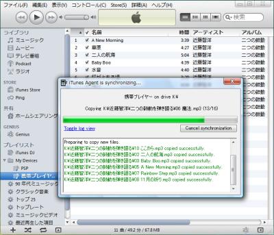 図1 iTunes AgentはiPod以外でiTunesを利用できるようにする