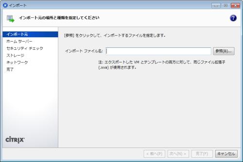 図20 「インポートファイル名」でインポートしたいファイルを指定する