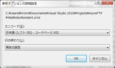 図25 エンコードは「日本語(シフトJIS)- コードページ932」を選択する