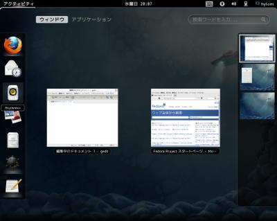 図4 GNOME Shellでは複数のワークスペースを作成してウィンドウを管理できる
