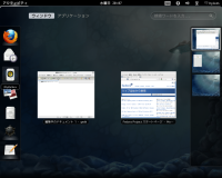 gnome shellの使い方とfedora 16の標準アプリケーション紹介 最新linux