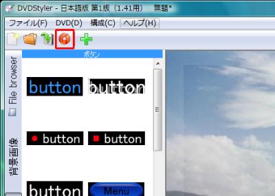 図13 メニューのボタン設定が終わったらこのボタンをクリックする
