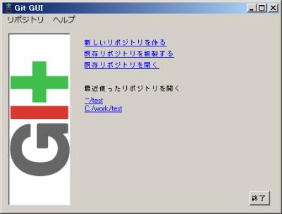図6 git-guiのスタートアップ画面