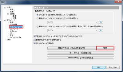 図10 設定画面の左側で「新規ダウンロード」を選択してから、右側で「拡張」ボタンをクリックする