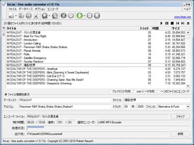 図1 fre:acは音声ファイルの形式を簡単に統一できる