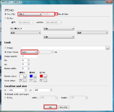 図12 ボタンのクリック時に再生されるタイトルやチャプタ、ボタンに使う画像などを設定する
