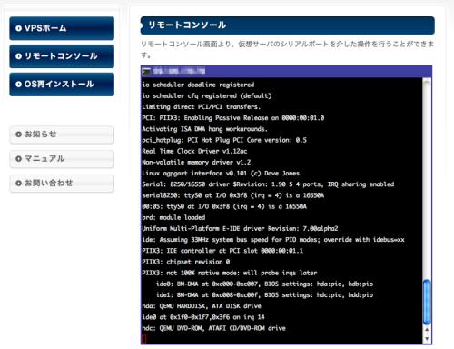 図3 「リモートコンソール」から起動時のメッセージを確認できる