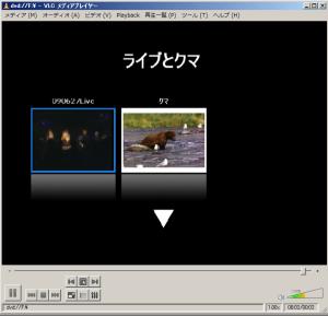 作成したDVDは、通常のDVDビデオと同様にDVDプレーヤーで再生できる。なお、ISOイメージを作成した場合は通常はマイドキュメント(Windows Vistaの場合はドキュメント)フォルダ以下の「dvd」フォルダに保存される