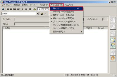 CDexを起動し、「オプション」-「設定」メニューをクリックする