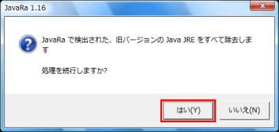 図11 確認画面で「はい」をクリックすると旧バージョンのJREがすべて除去される