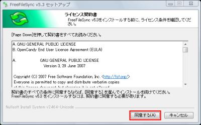 図3 GPLのライセンスを確認したら「同意する」をクリックしよう