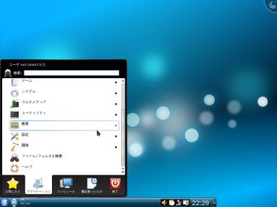 図15 日本語化されたデスクトップ