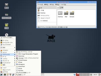 図10 XFceのデスクトップ