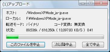 図15 転送中の画面では進捗が表示され、転送の中止もできる