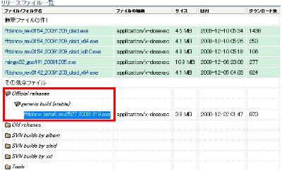 図2 ダウンロードページでは「Official Release」→「generic build(stable)」の順にクリックすると最新の安定版が表示される