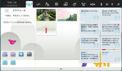 図1 Moblinのデスクトップ画面